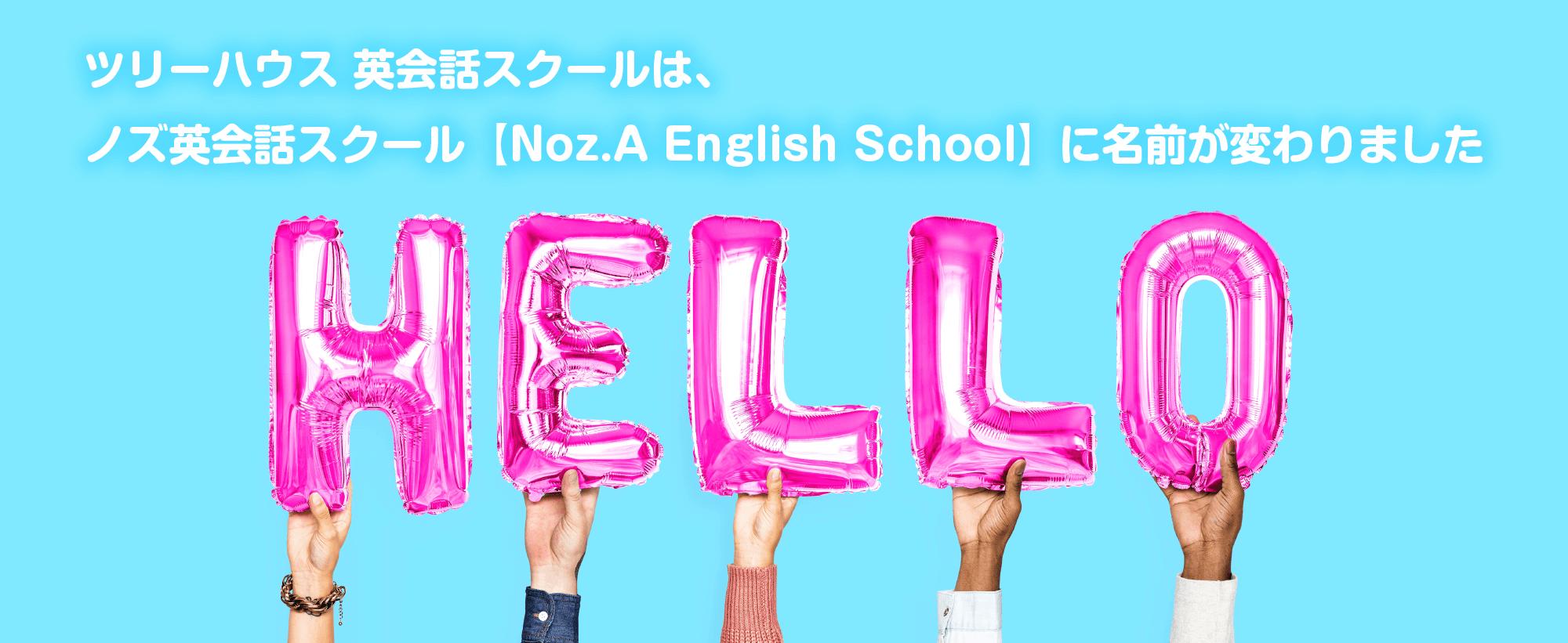 「ツリーハウス英会話教室」は「ノズ英会話スクール(Noz.A English School)」に名前が変わりました。